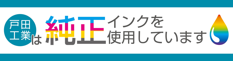 戸田工業は純正インクを使用しています