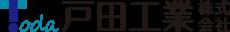 横断幕・懸垂幕・足場シート デザイン 印刷 加工|戸田工業 株式会社