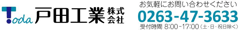 戸田工業 株式会社 0263-47-3633 〒390-0851 長野県松本市島内5094-3